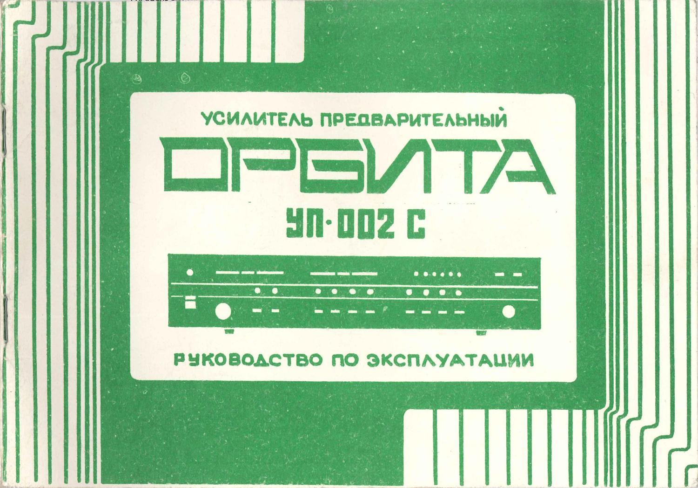 Орбита уп 102 с схема