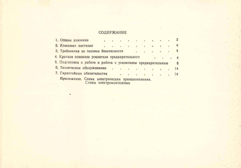 ОРБИТА УМ-002 стерео – ldsound.ru